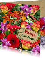 Bloemenkaarten - Bloemenkaart Bouquet 2 - HE